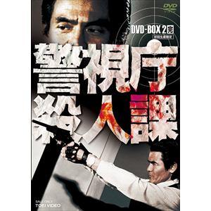 【DVD】 警視庁殺人課 DVD-BOX VOL.2【完】