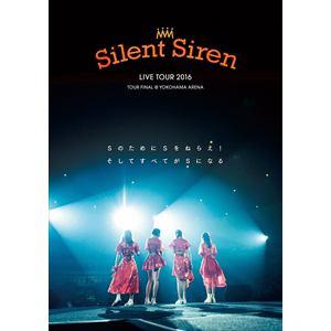 【DVD】Silent Siren / Silent Siren Live Tour 2016 Sのために Sをねらえ! そしてすべてがSになる