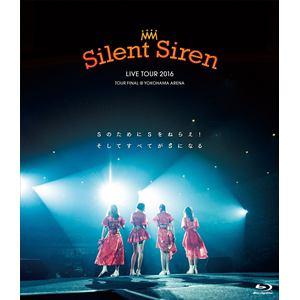 【BLU-R】Silent Siren / Silent Siren Live Tour 2016 Sのために Sをねらえ! そしてすべてがSになる