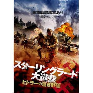 【DVD】スターリングラード大進撃 ヒトラーの蒼き野望