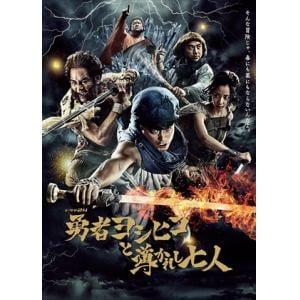 <DVD> 勇者ヨシヒコと導かれし七人 DVDBOX