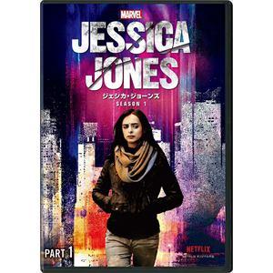 <DVD> マーベル/ジェシカ・ジョーンズ シーズン1 Part1