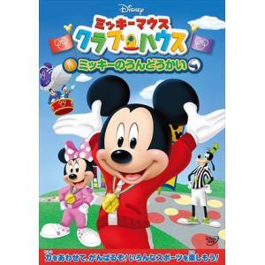 【DVD】ミッキーマウス クラブハウス/ミッキーのうんどうかい