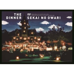 <DVD> SEKAI NO OWARI / The Dinner