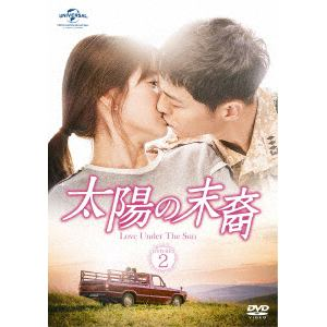 <DVD> 太陽の末裔 Love Under The Sun DVD-SET2(お試しBlu-ray付き)