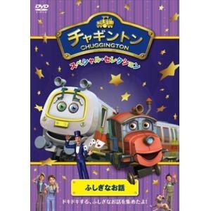 <DVD> チャギントン スペシャル・セレクション ふしぎなお話