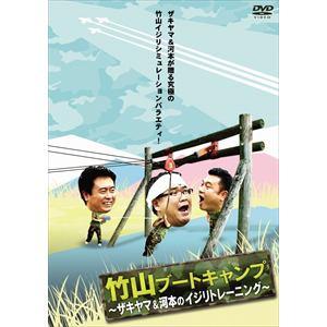 <DVD> 竹山ブートキャンプ!~ザキヤマ&河本のイジリトレーニング~