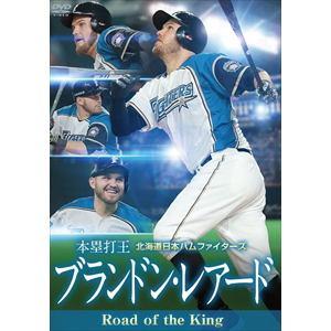 <DVD> 北海道日本ハムファイターズ ブランドン・レアード 本塁打王 I LOVE SUSHI!