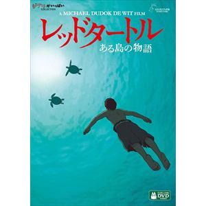 【DVD】レッドタートル ある島の物語