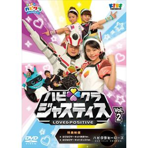 <DVD> 「子育てTV ハピクラ」ハピクラジャスティス Vol.2