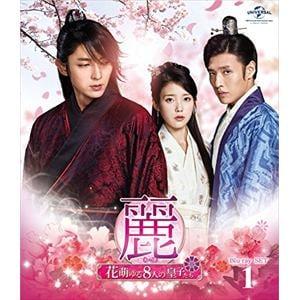 <BLU-R> 麗<レイ>~花萌ゆる8人の皇子たち~ Blu-ray SET1(150分特典映像DVD付)