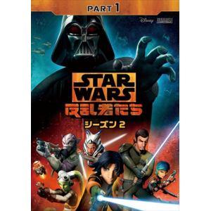 <DVD> スター・ウォーズ 反乱者たち シーズン2 PART1