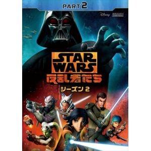 <DVD> スター・ウォーズ 反乱者たち シーズン2 PART2
