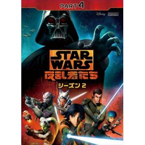 <DVD> スター・ウォーズ 反乱者たち シーズン2 PART4