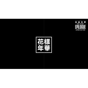 【BLU-R】 防弾少年団 / 2016 BTS LIVE 【花様年華 on stage:epilogue】~Japan Edition~(豪華初回限定盤)
