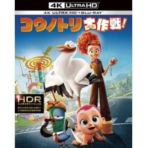 <4K ULTRA HD> コウノトリ大作戦!(4K ULTRA HD+3Dブルーレイ+ブルーレイ)