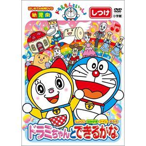 【DVD】 ドラえもんといっしょ 「ドラミちゃんと できるかな」(スーパープライス商品)