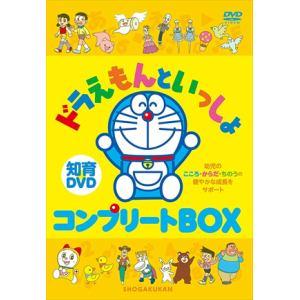 <DVD> ドラえもんといっしょ コンプリートDVDBOX