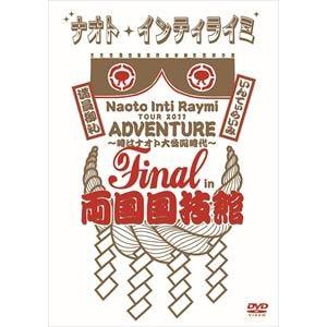 <DVD> ナオト・インティライミ / ナオト・インティライミ TOUR 2011 ADVENTURE ~時はナオト大公開時代~ final in 両国国技館