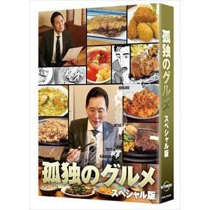 <DVD> 孤独のグルメ スペシャル版 DVD BOX