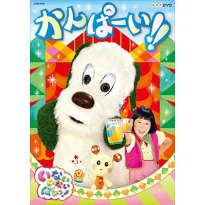 <DVD> NHKDVD いないいないばあっ! かんぱーい!!