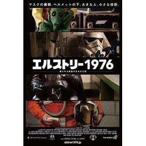<DVD> エルストリー1976-新たなる希望が生まれた街-