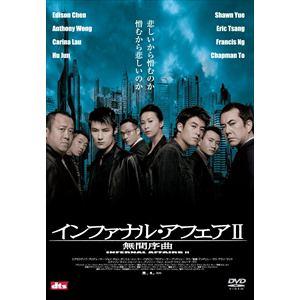 <DVD> 【おトク値!】インファナル・アフェア Ⅱ 無間序曲