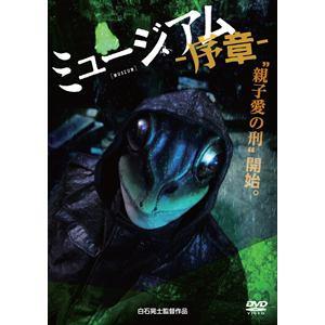 <DVD> ミュージアム-序章-