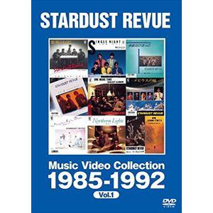 <DVD> スターダスト・レビュー / ミュージック・ビデオ・コレクション 1985-1992