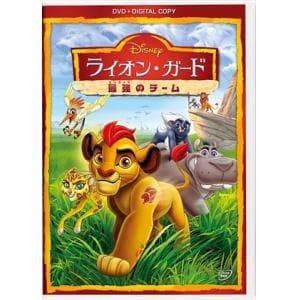 <DVD> ライオン・ガード/最強のチーム(デジタルコピー付き)