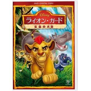 <DVD> ライオン・ガード/生命の大地(デジタルコピー付き)