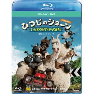 <BLU-R> ひつじのショーン スペシャル~いたずらラマがやってきた!~ ブルーレイ+DVDセット