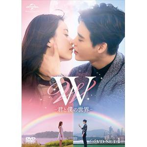 <DVD> W -君と僕の世界- DVD SET1(お試しBlu-ray付き)