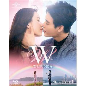 <BLU-R> W -君と僕の世界- Blu-ray SET1