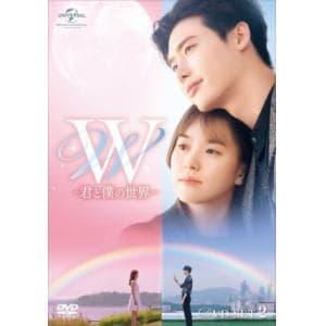 <DVD> W -君と僕の世界- DVD SET2(お試しBlu-ray付き)