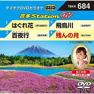 <DVD> はぐれ花/百夜行/飛鳥川/残んの月