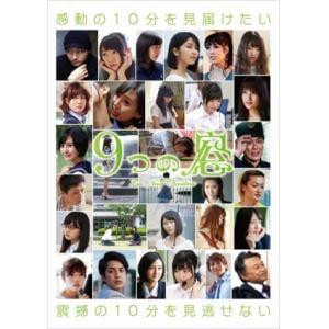 <DVD> 9つの窓