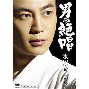 <DVD> 氷川きよし / 男の絶唱