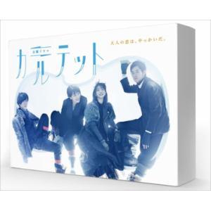 <DVD> カルテット DVD-BOX