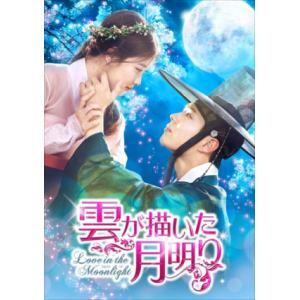 <DVD> 雲が描いた月明り DVD SET1(お試しBlu-ray付き)
