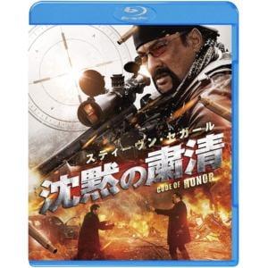 <DVD> 沈黙の粛清