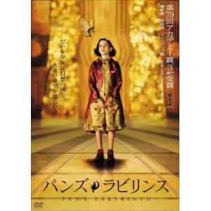 <DVD> パンズ・ラビリンス スペシャルプライス版