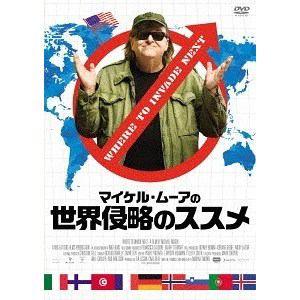 【DVD】 マイケル・ムーアの世界侵略のススメ