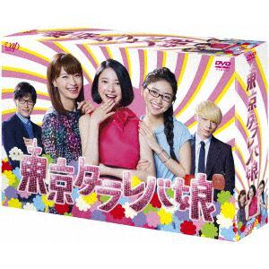 <DVD> 東京タラレバ娘 DVD BOX