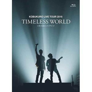 【BLU-R】 コブクロ / KOBUKURO LIVE TOUR 2016  TIMELESS WORLD  at さいたまスーパーアリーナ(初回限定盤)