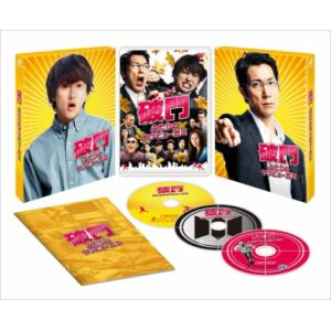 <DVD> 破門 ふたりのヤクビョーガミ 豪華版