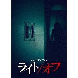 <DVD> ライト/オフ