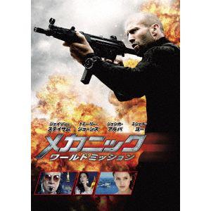 <DVD> メカニック:ワールドミッション