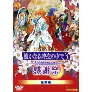 <DVD> ライブビデオ 遙かなる時空の中で3 Ultimate 感謝祭(豪華版)
