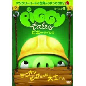 【DVD】ピギーテイルズ シーズン2